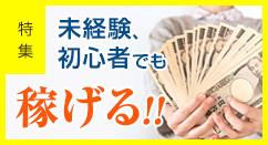 未経験・初心者でも稼げる!!