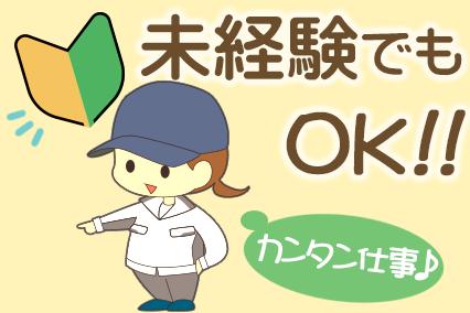 【愛知県丹羽郡大口町】ピッキング、台車による運搬など 土日、長期連休有 イメージ