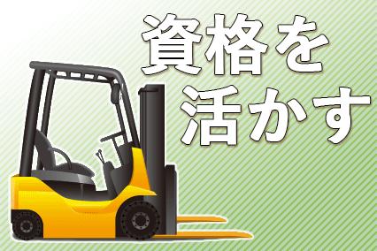 【愛知県碧南市】リーチリフトで自動車部品のパレット運搬・積込など イメージ