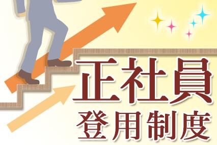【愛知県春日井市】◆正社員登用制度有☆小物部品の組立・検査☆冷暖房完備♪ イメージ