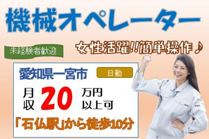 【愛知県一宮市】未経験者歓迎!◎機械オペレーター◎カンタン操作で女性活躍中♪ イメージ