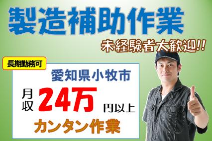 【愛知県小牧市】~40代ミドル可!☆製造補助☆ガッツリ稼げる軽作業♪ イメージ