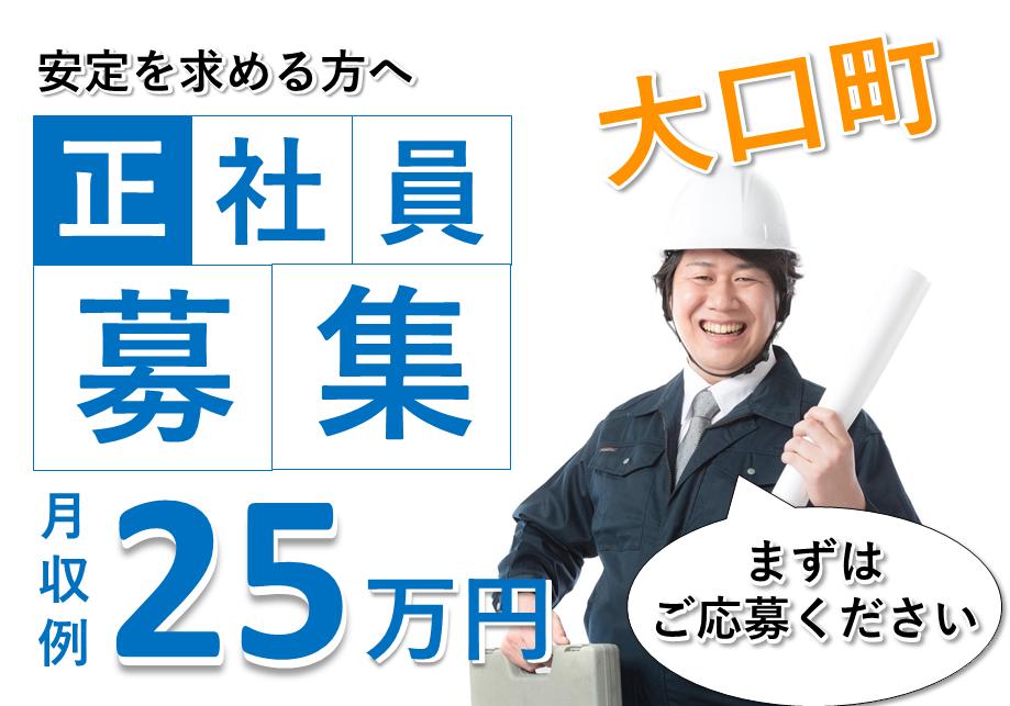 【愛知県丹羽郡大口町】#月給制#昇給#賞与#工場内でのピッキング、運搬作業!土日休み・長期休暇あり♪ イメージ