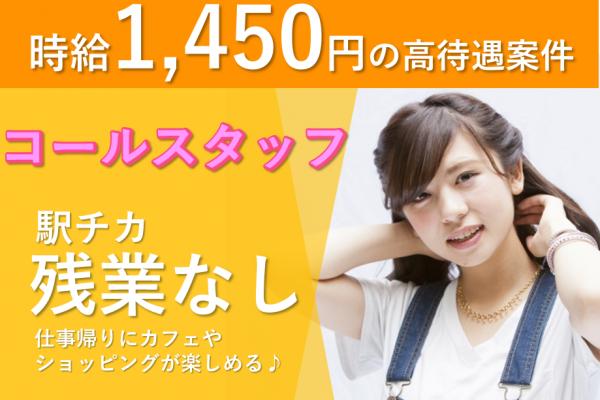 【名古屋市中区栄】☆時給1450円☆未経験OKのコールスタッフ♪残業ほぼなし! イメージ