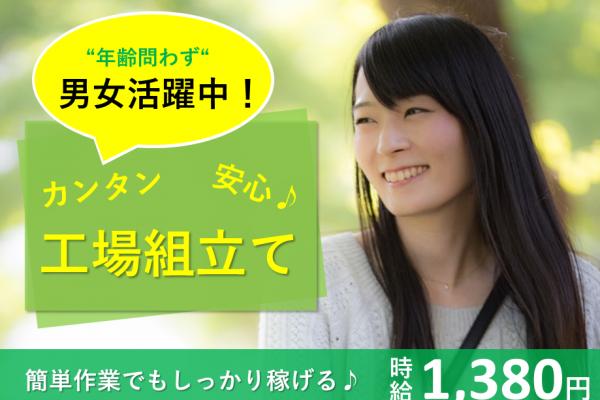 【愛知県春日井市】高時給!!◆小物部品の組立◆夜勤専属★ イメージ