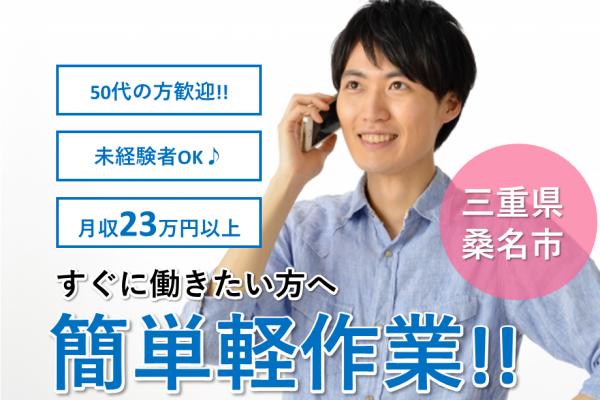 【三重県桑名市】☆シニア応援☆女性活躍中♪月収23万円可!ボタンを押すだけ機械OP イメージ