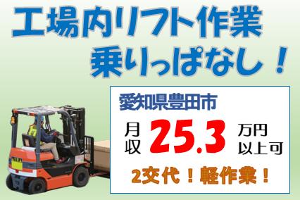 【愛知県豊田市】工場内部品のリフト運搬作業♪働く方に優しい職場! イメージ
