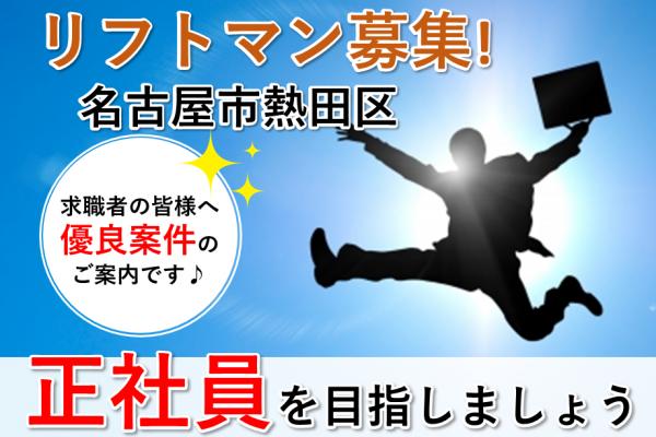 【名古屋市熱田区】#土日休みorシフト勤務#昇給・賞与有り!正社員リフトオペレーター♪ イメージ