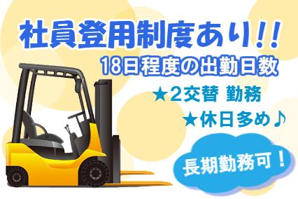 【名古屋市港区】リフト免許を活かして正社員を目指す♪☆工場内リフト作業☆ イメージ