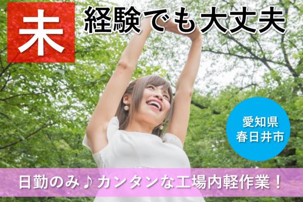【愛知県春日井市】週払いOK!☆カンタンな仕事から始めてもらいます! イメージ