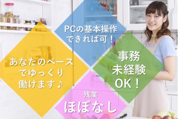 【愛知県小牧市】キレイな職場で工場内事務!パソコン操作に慣れている方ならバッチリ♪ イメージ