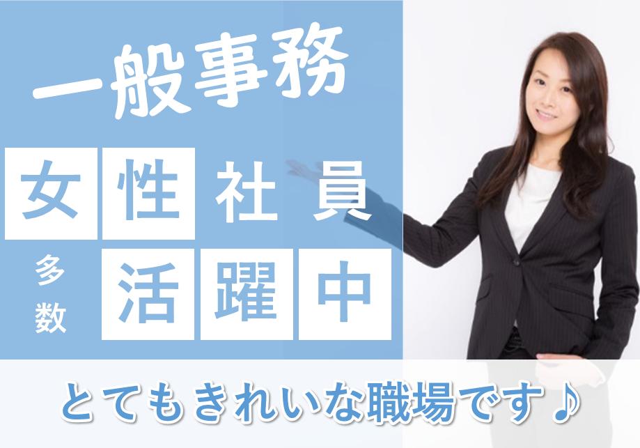 【愛知県日進市】長期!人気の高級輸入車ディーラーでの一般事務 イメージ