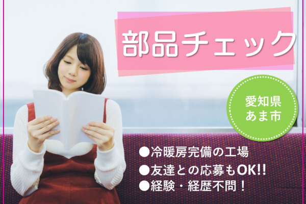 【愛知県あま市】◆七宝駅から徒歩5分◆間違え探しが得意な人は向いているお仕事♪ イメージ