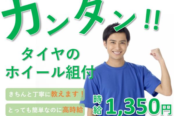 【愛知県清須市】時給1350円!タイヤ組付けの仕事♪組付けは機械がやってくれます。 イメージ