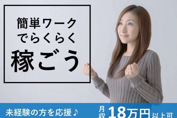 【愛知県犬山市】未経験OK!◆カンタン部品の目視検査◆安い食堂が嬉しい♪ イメージ