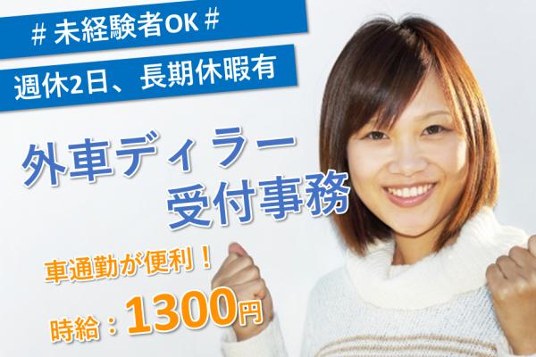 【愛知県半田市】輸入車ディラーでの受付事務!#未経験OK#即日から長期♪ イメージ
