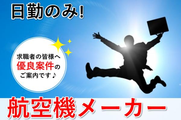 【岐阜県各務原市】◎航空機の組立作業◎リベット打ちから始めていただきます♪ イメージ
