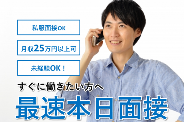 【犬山市】男性長期活躍中!!日勤のみの製造業 イメージ