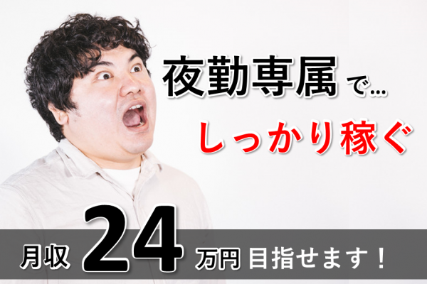 【愛知県一宮市】時給1100円以上!深夜は275円UP♪しっかり夜勤で稼ごう! イメージ