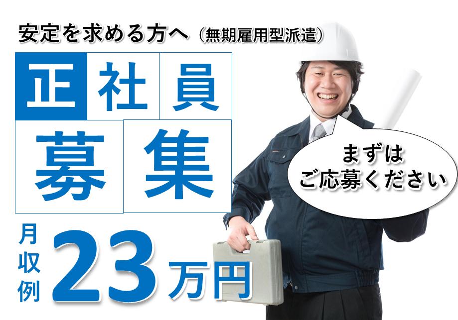 【岐阜県各務原市】大きな工場での構内物流作業!やりがいの求める方大歓迎♪ イメージ