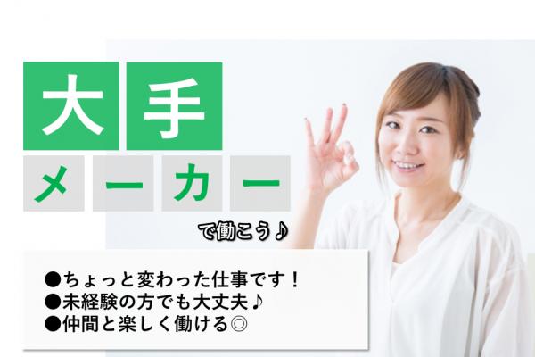 【愛知県小牧市】塗料の開発のアシスタントのお仕事!残業ほぼなし♪ イメージ