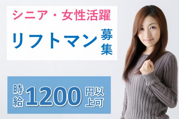 【三重県桑名市】電動ハンドリフト+リフトオペレーター#~50代の方・女性も活躍中! イメージ
