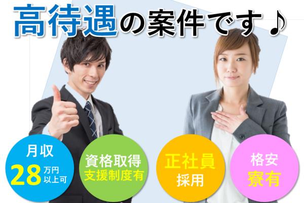 【岐阜県安八郡神戸町】月給28万円以上可!将来のために資格取得しませんか(会社負担)? イメージ