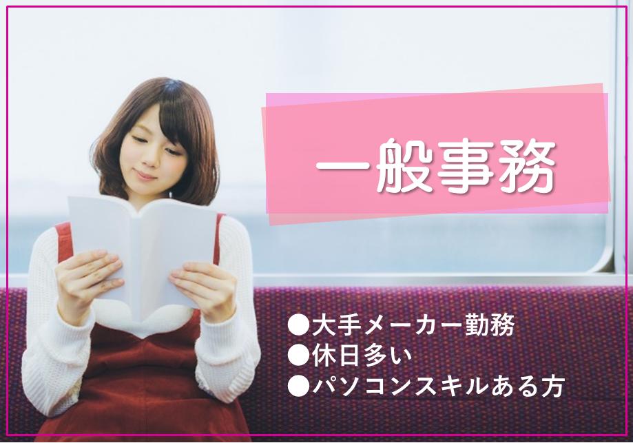 【名古屋市港区】一般事務!エクセル入力・出荷管理・メール管理など イメージ