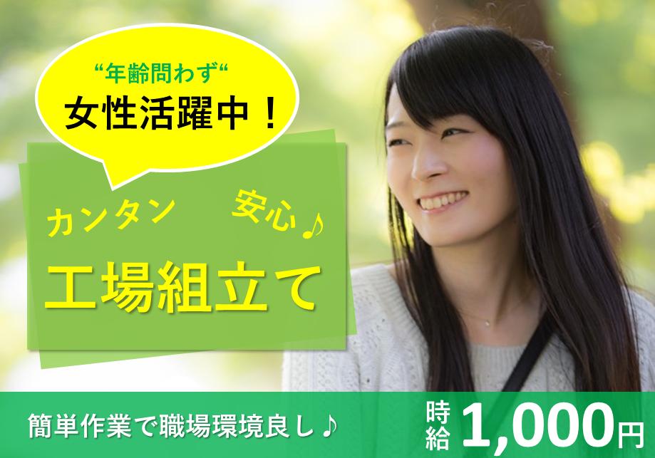 【愛知県小牧市】基板への部品の取付け作業!土日休みで職場環境よし。 イメージ