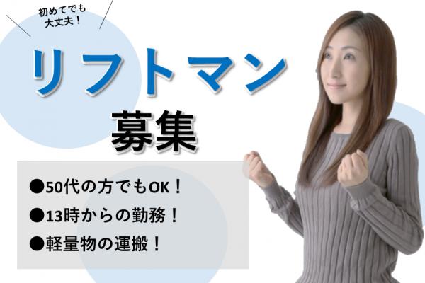 【愛知県一宮市】13時出勤のお菓子倉庫でのリフトマン募集! イメージ