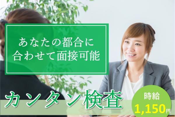 【愛知県犬山市】未経験OK!◆カンタン部品の目視検査◆土日休み! イメージ