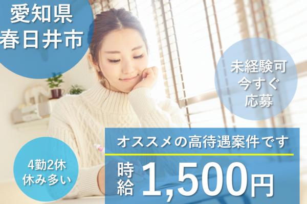 【愛知県春日井市】時給1500円!月給32万円以上可能♪工場内軽作業 イメージ