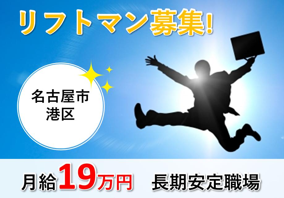 【名古屋市港区】#土日休み&シフト勤務#自動車パーツを運ぶリフトオペレーター♪ イメージ
