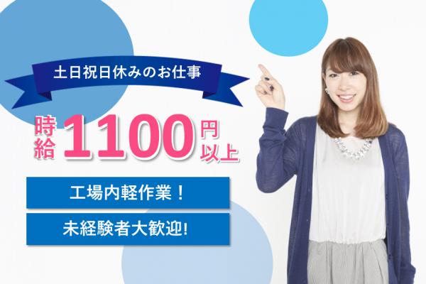 【愛知県小牧市】#時給1100円~#好きな時間で働ける!男女募集 樹脂製品のリユース業務 イメージ