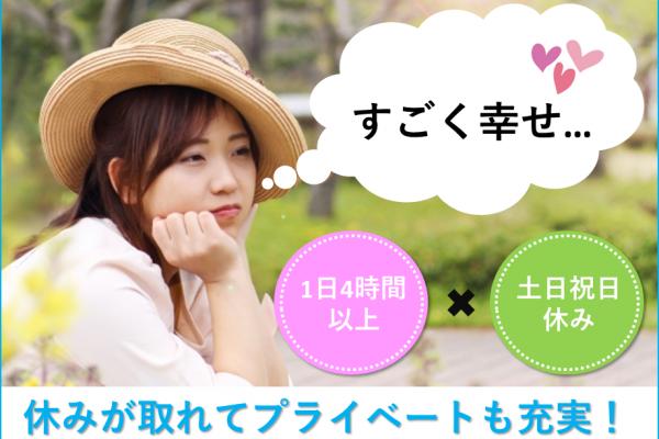 【愛知県小牧市】パート募集♪扶養内OK、時間も相談に乗ります。土日祝日休み! イメージ