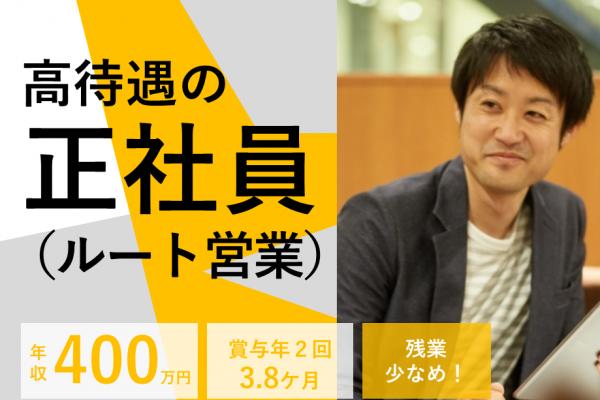 【愛知県一宮市】地元の超優良企業で配送・ルート営業正社員、働きやすい職場 イメージ