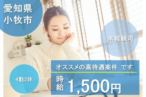 【愛知県小牧市】時給1500円!月給32万円以上可能♪工場内軽作業 イメージ
