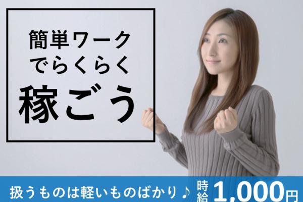 【愛知県小牧市】女性が多数活躍!働きやすい職場で、とっても簡単なお仕事です。 イメージ