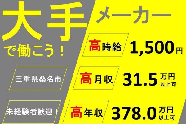 【三重県桑名市】☆嬉しい高時給☆しっかり稼げる!!指示書に従い手のひらサイズの金属部品の目視検査♪♪ イメージ