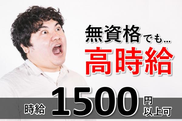 【愛知県春日井市】#時給1500円~#勝川駅から車で5分の会社♪リフト免許も取得可 イメージ