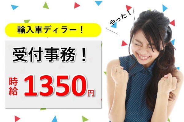 【名古屋市中区 】人気の輸入車ディーラー!経費入力等の事務業務! イメージ