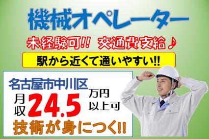 【名古屋市中川区】駅から通える製造業。交替勤務のカンタン機械操作。 イメージ