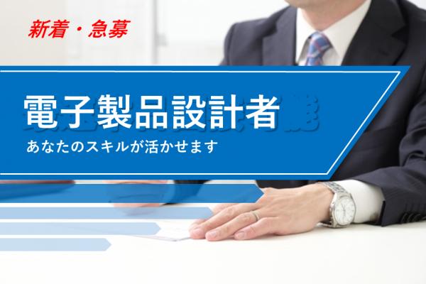 【大垣市】電子製品開発技術者 募集!! イメージ