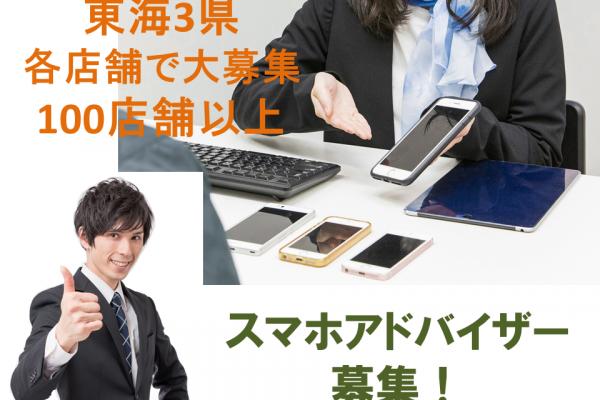 【愛知県全域】スマホアドバイザー募集 時給1400円~1550円(経験考慮)携帯電話ショップ各店舗で大募集!WEB面接出来ます。 イメージ