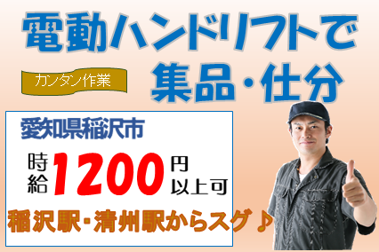 【稲沢市・清須市】☆時給1200円以上☆電動ハンドリフトを使ったピッキング作業♪ イメージ