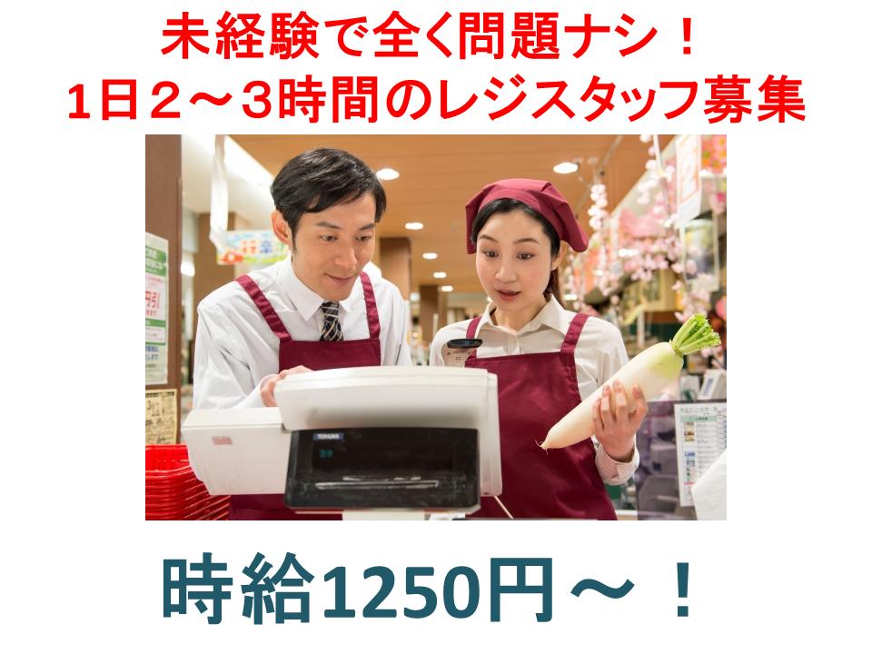 【四日市市と東員町】時給1250円~!スーパーのレジ・商品補充 週19時間以内のアルバイトさん募集! イメージ