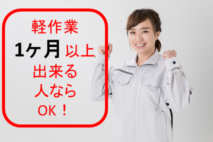 【犬山市】軽作業/1ヶ月以上出来る方!小さな部品を数えて包装作業/女性活躍中 イメージ