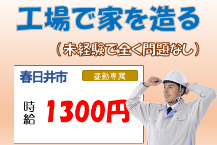【春日井市】時給1300円!工場で家を造る!年末までの短期!インパクトやタッカーなどの工具で内装作業! イメージ