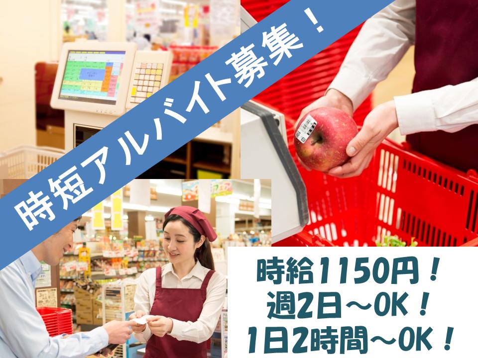 【尾張地区】時給1200円~!スーパーのレジ・商品補充 週19時間以内のアルバイトさん募集! イメージ