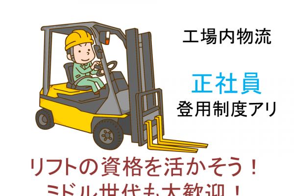 【山県市】フォークリフト(カウンター)工場内運搬【職業紹介】 イメージ
